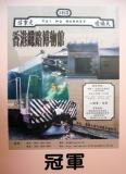 黃永華「第八屆香港展能節」海報設計比賽冠軍作品