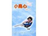 姚佩玲文學作作品《小鳥心》