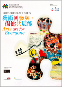 2012-13年度工作報告