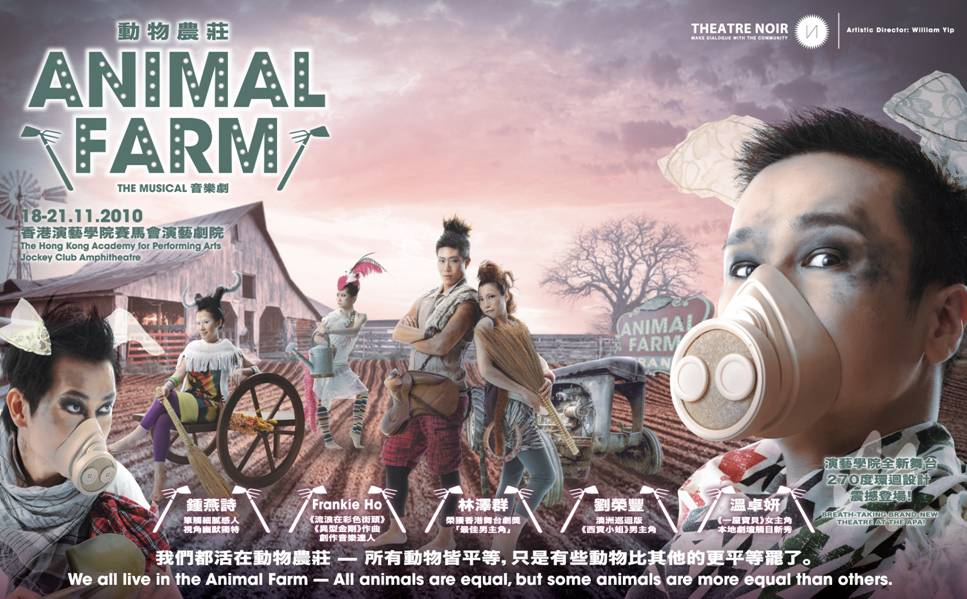 《动物农庄 animal farm》宣传图像