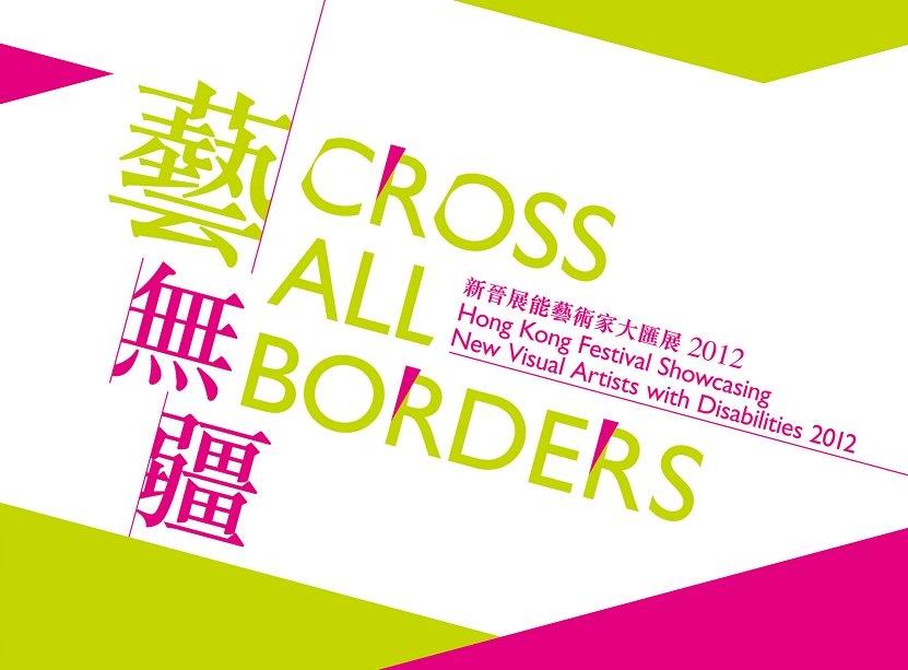 《藝無疆2012》宣傳圖像
