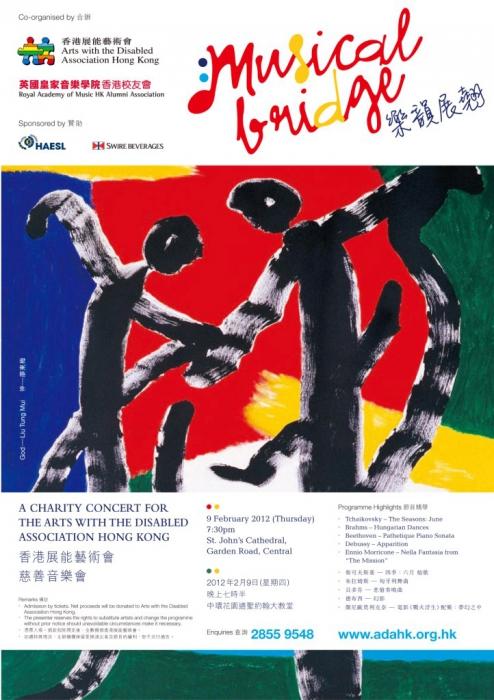 《樂韻展翹―香港展能藝術會慈善音樂會》宣傳海報