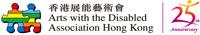 香港展能藝術會25週年標誌