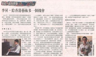李昇,給香港藝術多一個機會