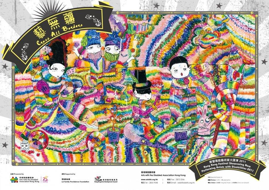 《藝無疆2011》宣傳圖像