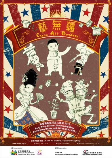 《藝無疆2011》宣傳海報