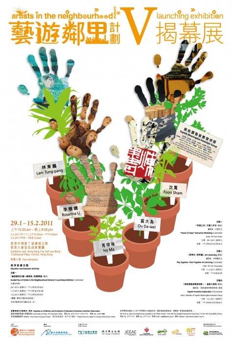 《藝遊鄰里計劃V揭幕展》宣傳海報