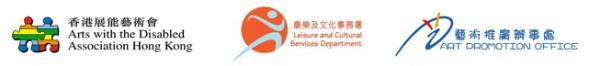 《香港展能藝術會》、《康樂及文化事務署》及《藝術推廣辦事處》標