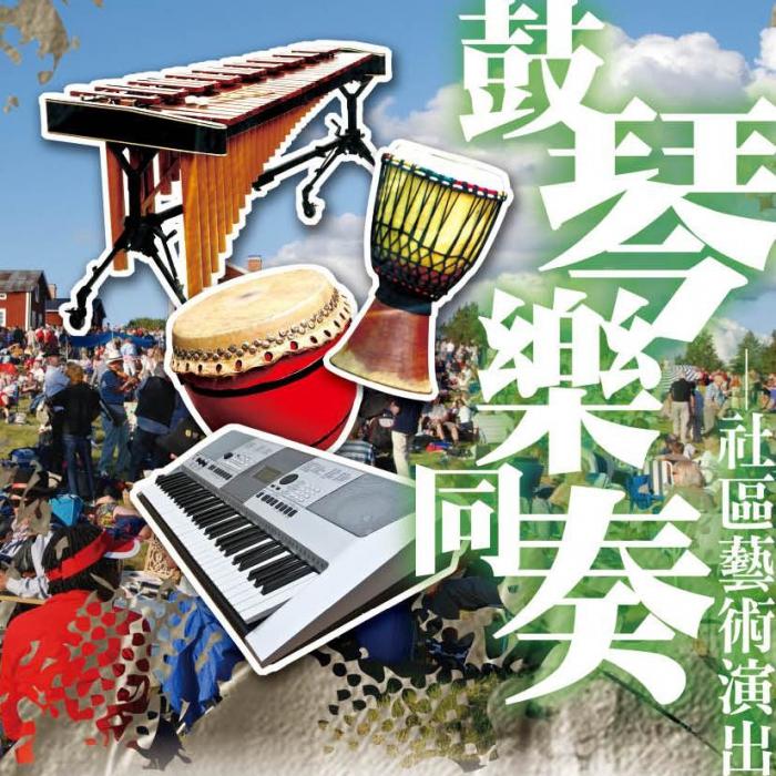 《鼓琴樂同奏》宣傳圖像