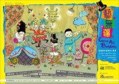 「藝無疆」:新晉展能藝術家大匯演2009 順利舉行