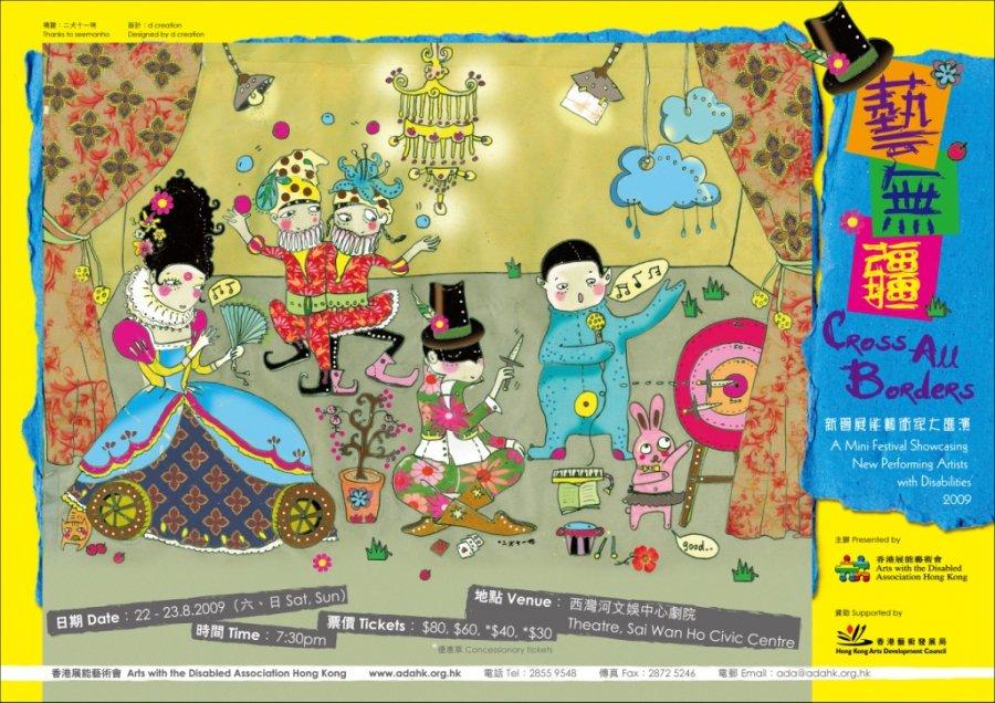 《藝無疆2009》宣傳圖像