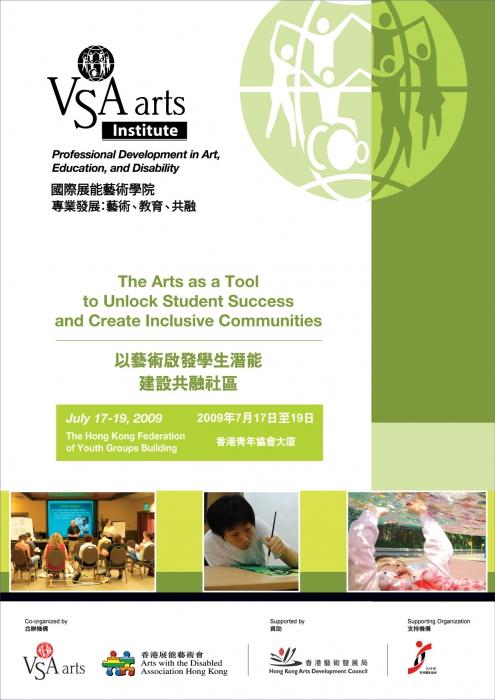 國際展能藝術學院2009 宣傳圖像