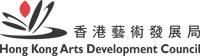 《香港藝術發展局》標誌