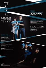 「2013 香港藝術發展獎」 現正公開接受提名