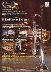 """香港耀能協會 賽馬會田綺玲學校銅管樂團音樂會 """"I Believe I Can"""""""