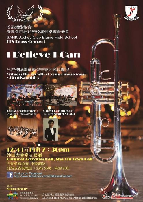"""香港耀能協會 賽馬會田綺玲學校銅管樂團音樂會 """"I Believe I Can"""" 宣傳圖像"""