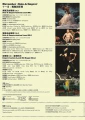 i-舞蹈節(香港) 十一月獨舞與即興