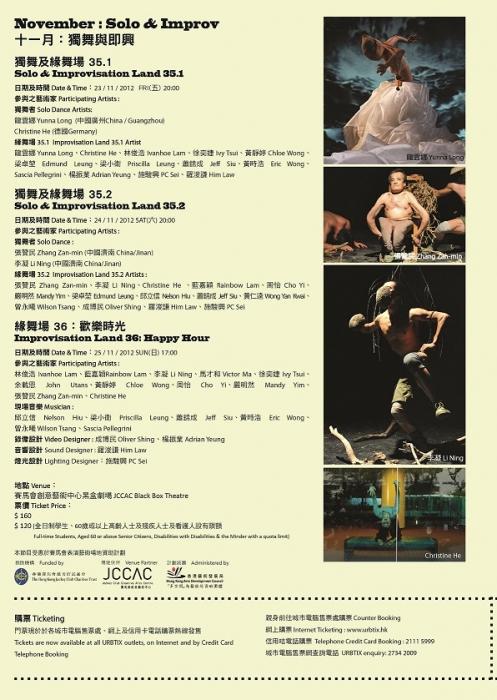 《i-舞蹈節(香港) 十一月獨舞與即興》宣傳單張