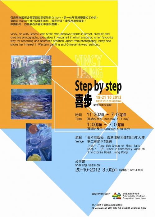 《喜步》梁欣欣首次個展宣傳圖像