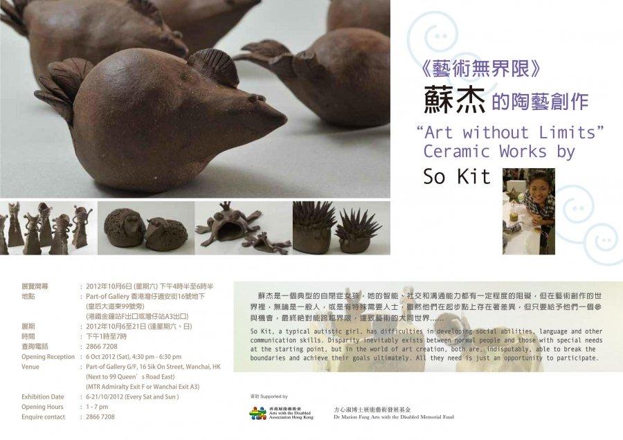 《藝術無界限》蘇杰的陶藝創作展覽宣傳圖像