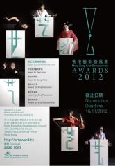 「2012 香港藝術發展獎」現正公開接受提名