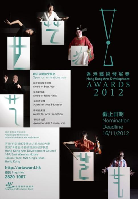 「2012 香港藝術發展獎」宣傳圖像
