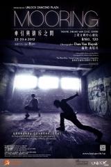 Mooring produced by the Unlock Dancing Plaza 牽引與排斥之間