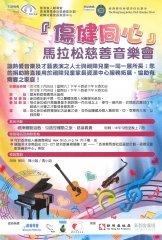 2012『傷健同心』馬拉松慈善音樂會