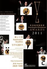「2011香港藝術發展獎」現正公開接受提名