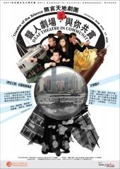 2011 年社區文化大使計劃 ─ 無言天地劇團【聾人劇場‧與你共賞】