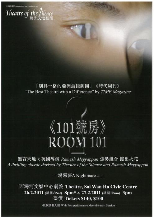 《101號房》(視覺劇場) 宣傳圖像