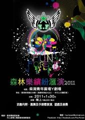 森林樂繽紛匯演2011