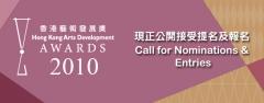 「2010香港藝術發展獎」現正公開接受報名及提名