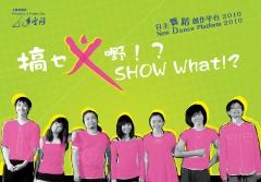 Y-space 「自主舞蹈創作平台2010」《搞乜义嘢!?》