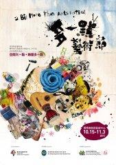 《多一點藝術節》2010-11年度—「多一點融貌」