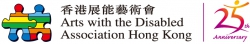 香港展能藝術會標誌25週年標誌