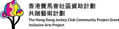 香港賽馬會社區資助計劃──共融藝術計劃標誌
