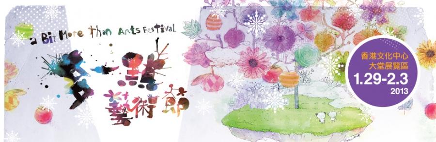 《多一點藝術節2011-2012》宣傳圖像