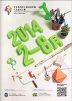 2014年2月至8月通訊封面