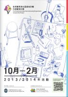 2013年10月至2014年2月通訊封面