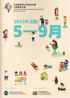 2013年5-9月通訊封面
