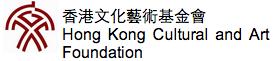 香港文化藝術基金會標誌