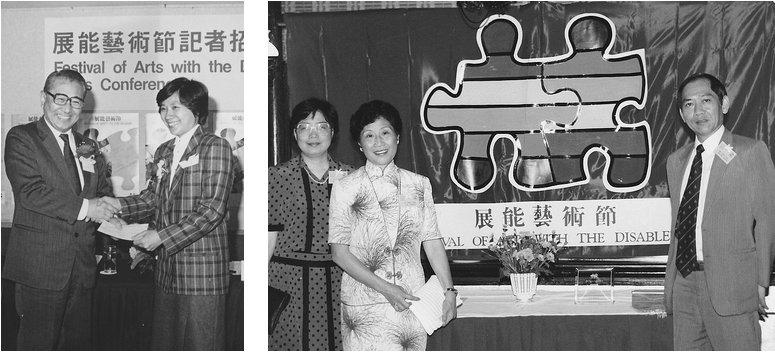 香港展能藝術會成立及記者招待會