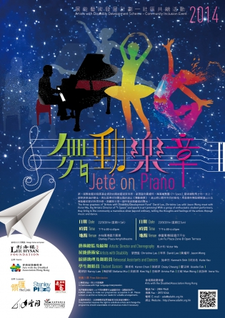 "Poster of  ""Jeté on Piano"""
