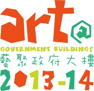 "Promotion image of ""Art@Government Buildings 2013-14"""