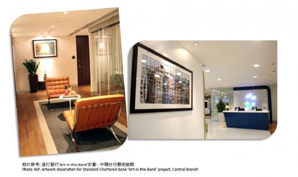 渣打銀行《Art-in-the-Bank》計劃―中環分行藝術裝飾