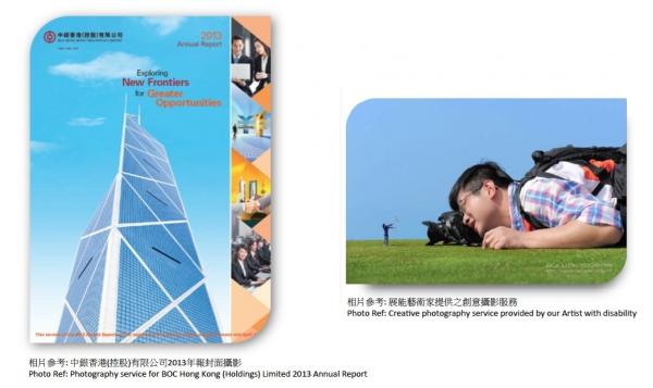 中銀香港(控股)有限公司2013年報封面攝影(左)、展能藝術家提供之創意攝影服務(右)