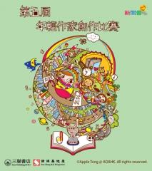 青葉藝術家唐詠然為年輕作家創作比賽創作插畫