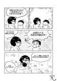 張瑩瑩漫畫作品相片一