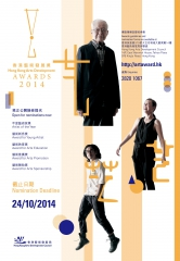 「2014香港藝術發展獎」現正公開接受提名(提名延至11月7日)